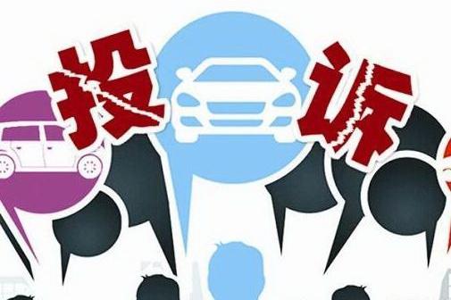 2020年度国内乘用车投诉销量比排行榜