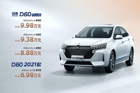东风日产全新启辰D60系列上市 售价6.98万元起