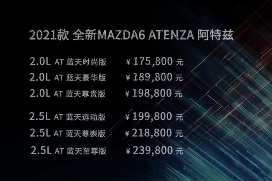 2021款全新MAZDA6阿特兹上市 售17.58万起