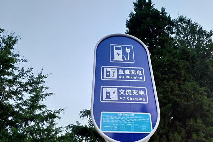北京建成充电桩23万根 充电网络全覆盖
