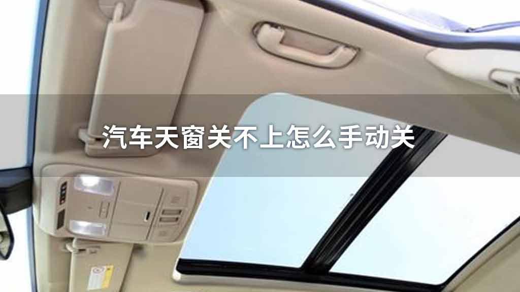 汽车天窗关不上怎么手动关