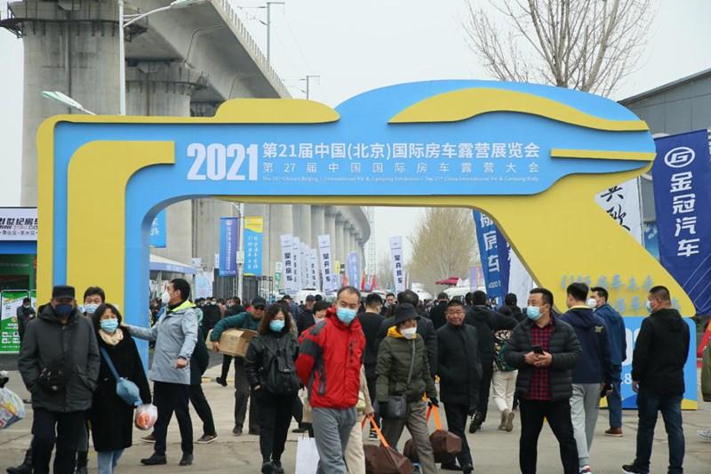 第21届中国国际房车露营展览会在北京开幕