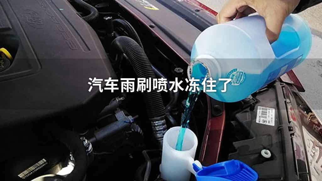 汽车雨刷喷水冻住了