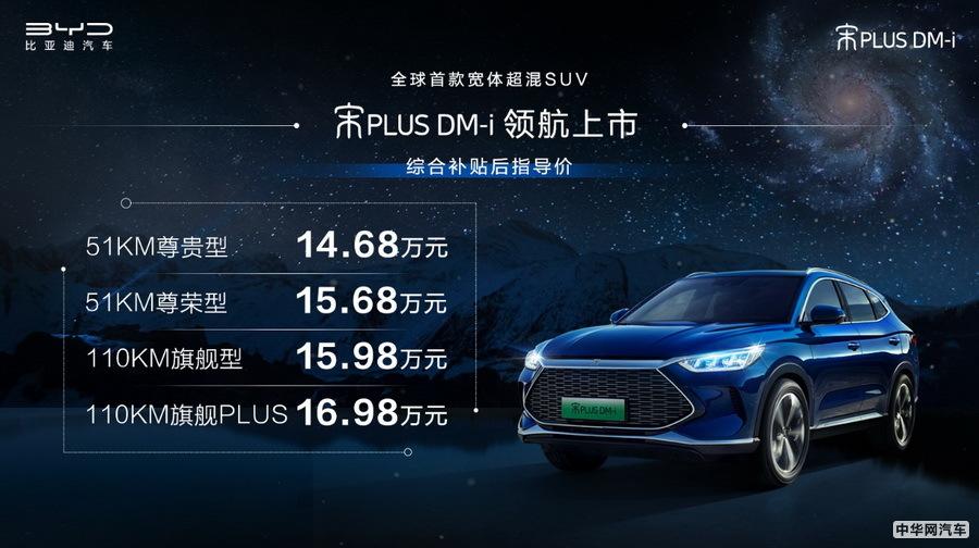 比亚迪宋PLUS DM-i超混上市 售14.68-16.98万