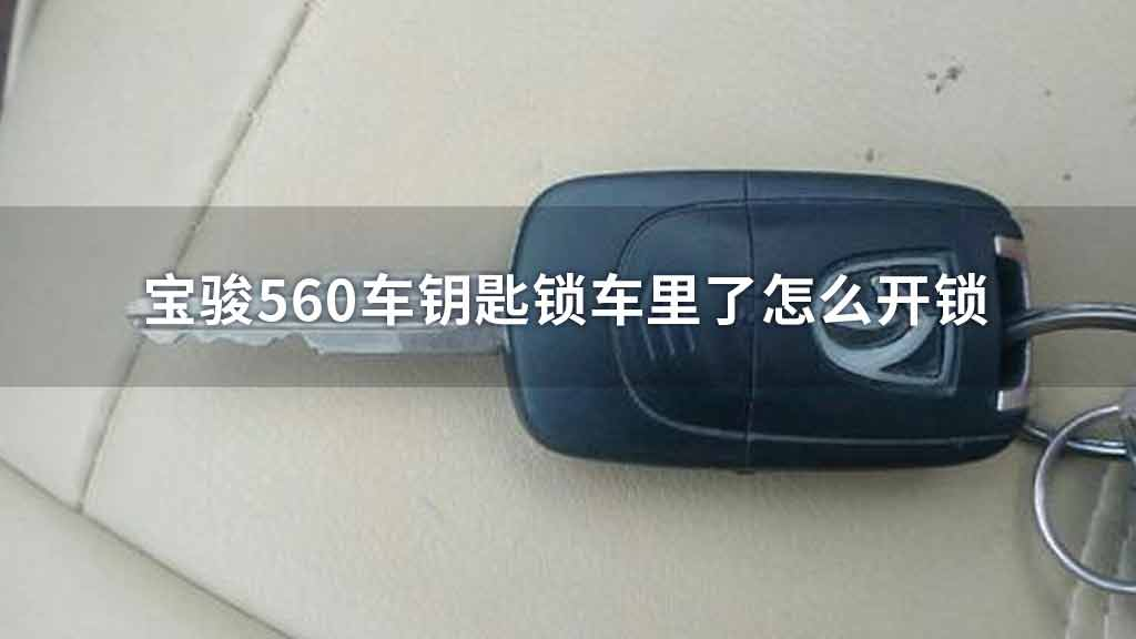 宝骏560车钥匙锁车里了怎么开锁