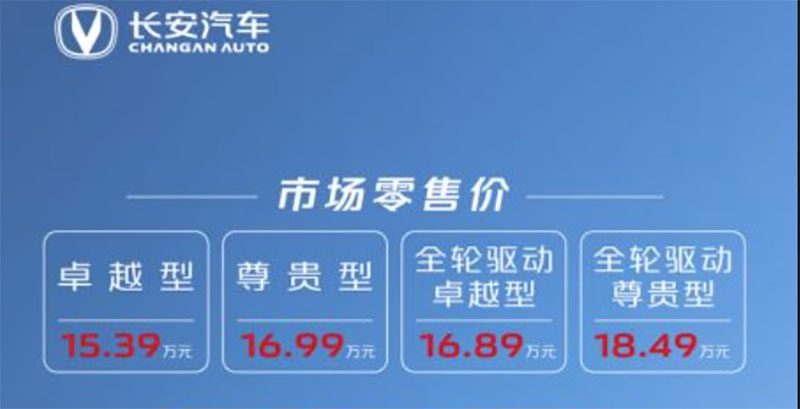 中大型旗舰SUV长安UNI-K上市 售15.39-18.49万