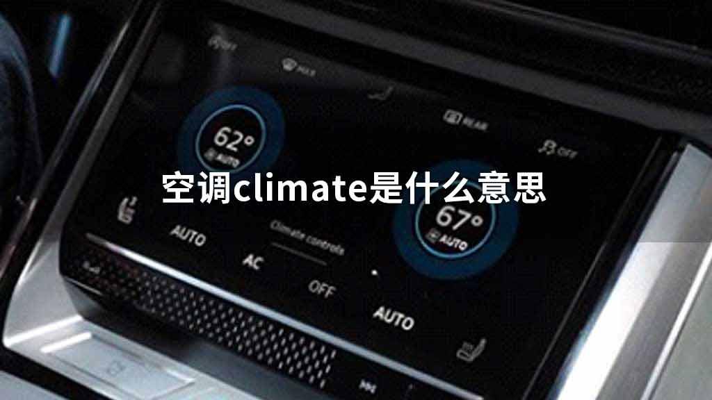 空调climate是什么意思