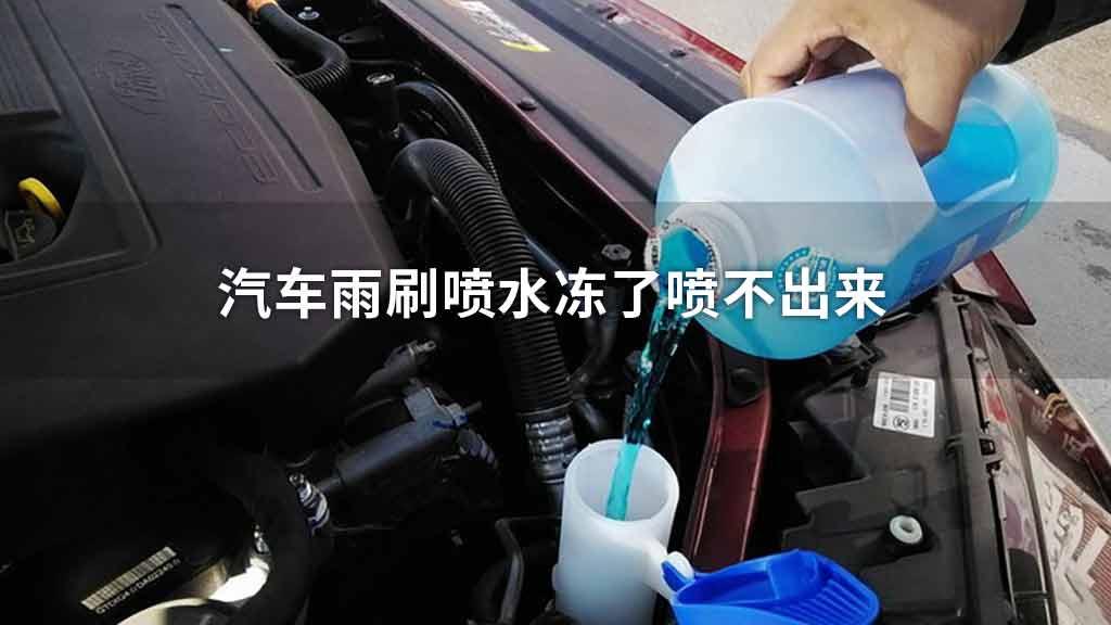 汽车雨刷喷水冻了喷不出来