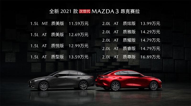2021款MAZDA3昂克赛拉上市 售价11.59万元起
