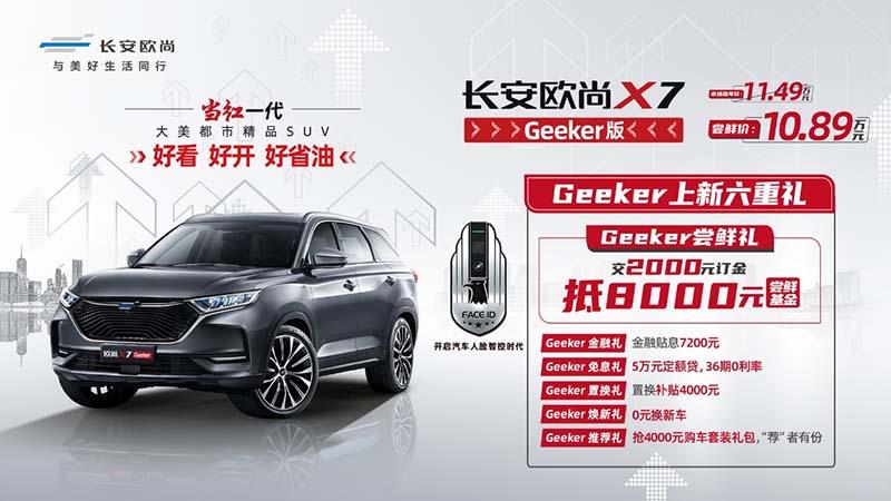 长安欧尚X7 Geeker版上市 尝鲜价只需10.89万元