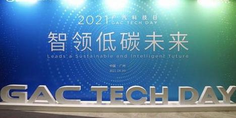 战略/技术发布 2021菠菜最新优惠活动论坛科技日聚焦低碳未来