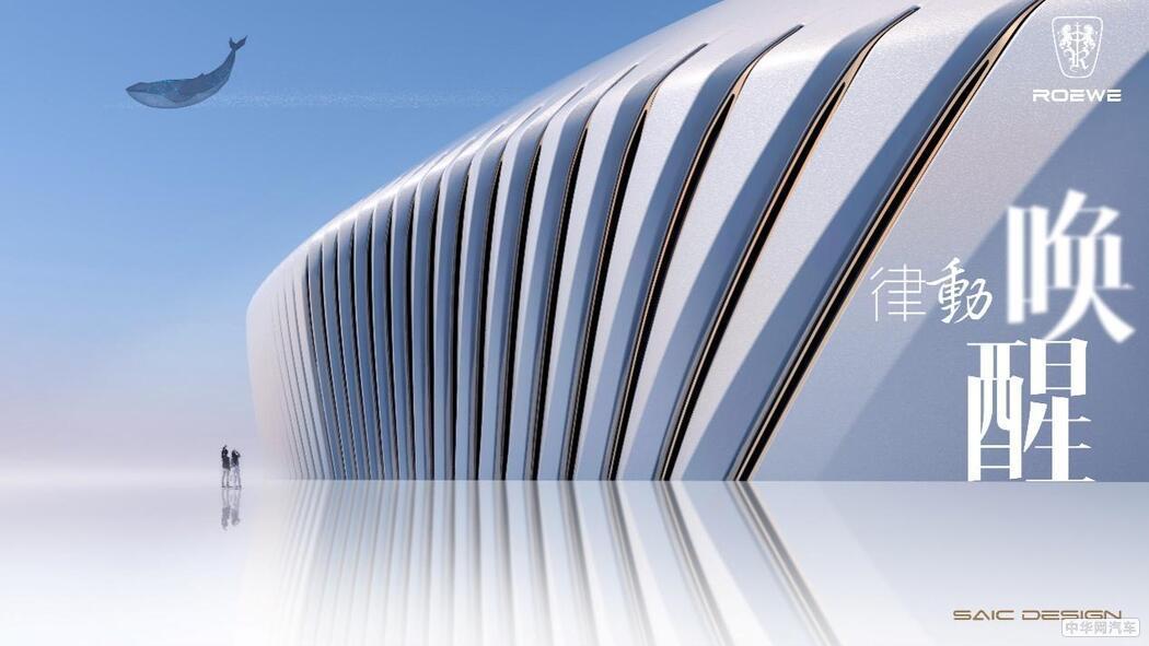 上汽荣威全新SUV命名鲸 将于上海车展首发