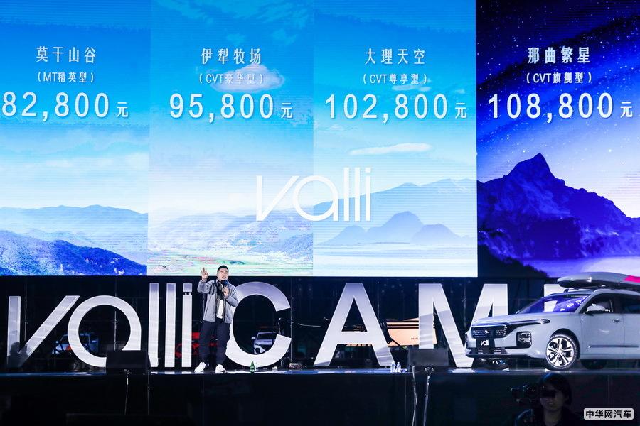 新宝骏 Valli(向往)8.28万起 开启休旅车文化