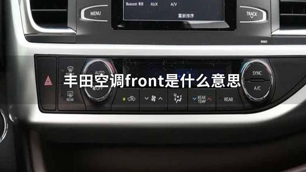 丰田空调front是什么意思