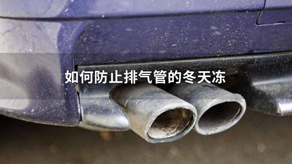 如何防止排气管的冬天冻