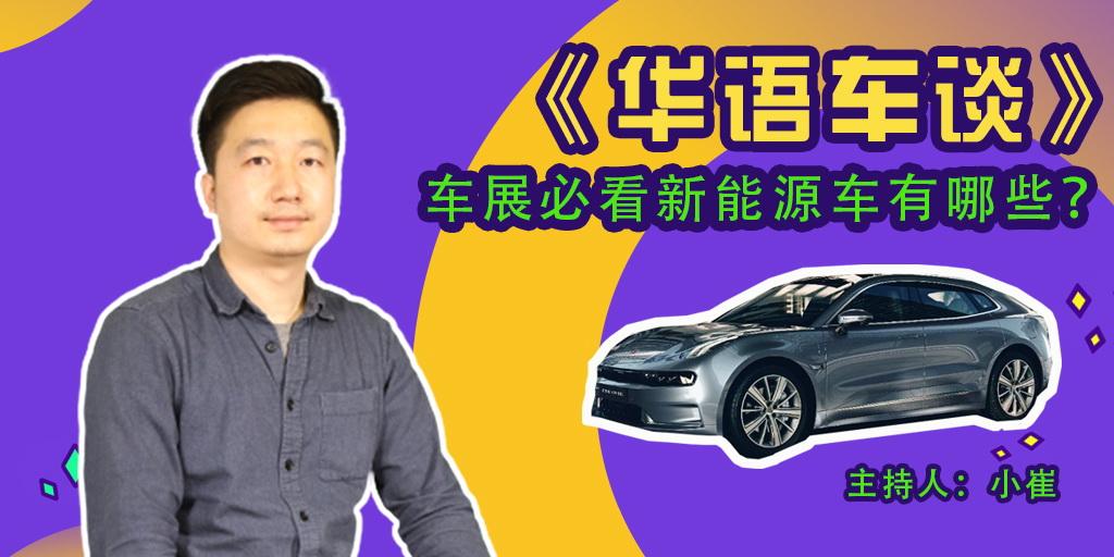 「华语车谈」上海车展必看新能源车有哪些?