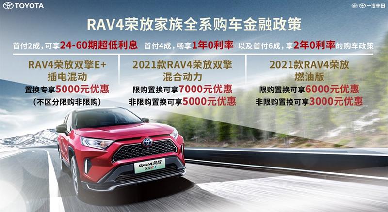 史上最强RAV4 一汽丰田RAV4荣放双擎E+上市