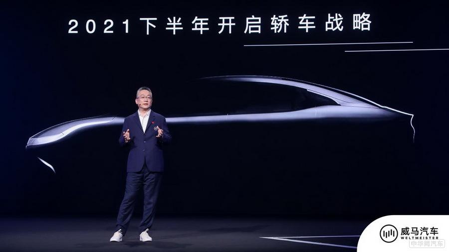 威马W6售16.98万起 率先具备无人驾驶能力