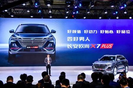 新旗舰亮相上海车展 长安欧尚X7 PLUS全球首发