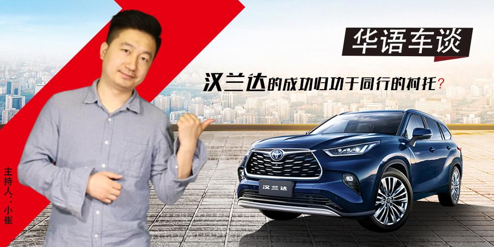 「华语车谈」汉兰达的成功归功于同行的衬托?