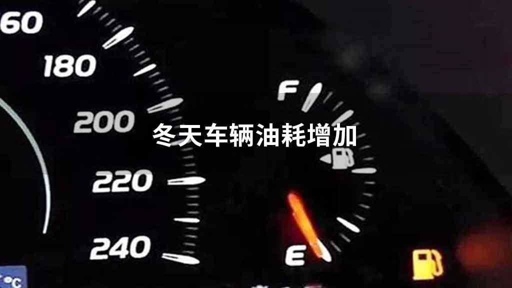 冬天车辆油耗增加