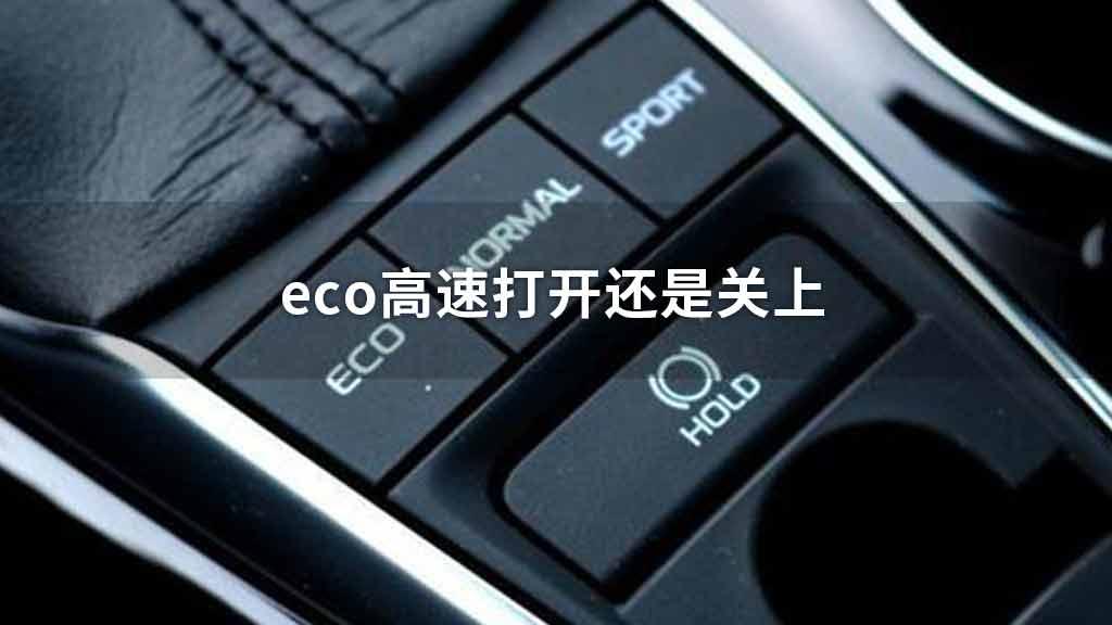 eco高速打开还是关上