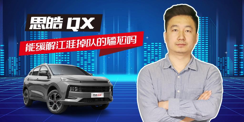 思皓QX能缓解江淮掉队的尴尬吗