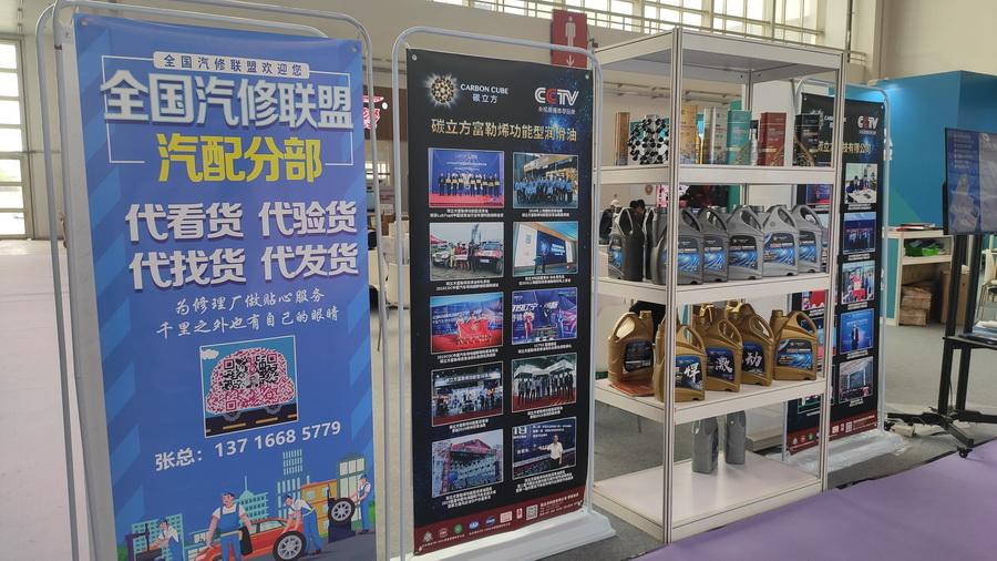 全国汽修联盟参与北京AMR汽保展