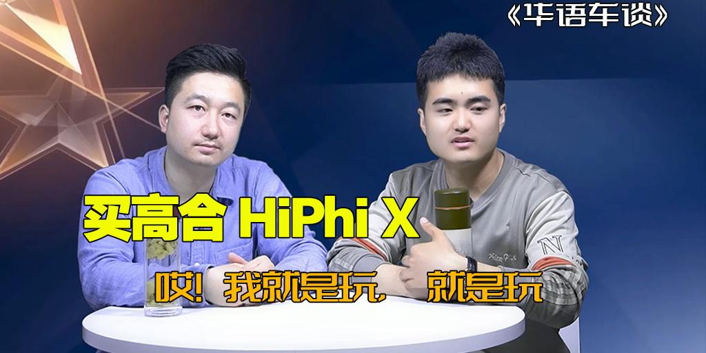 「华语车谈」买高合HiPhi X,哎!我就是玩,就是玩