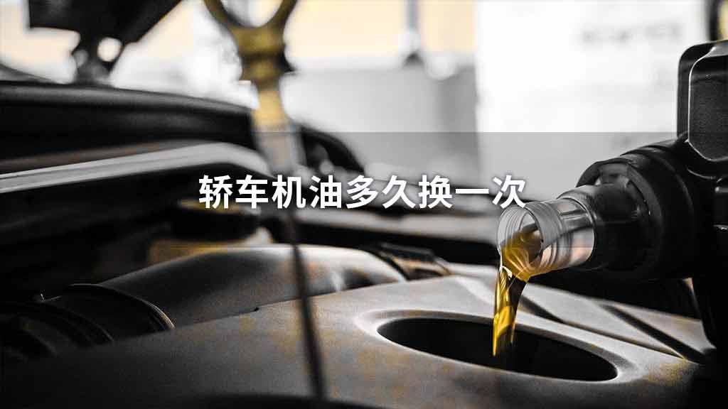 轿车机油多久换一次
