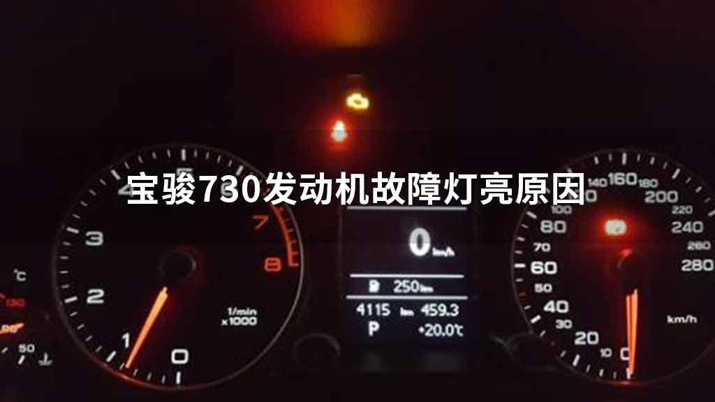 宝骏730发动机故障灯亮原因