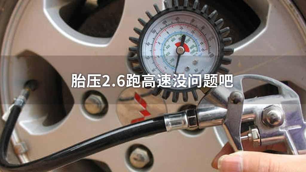 胎压2.6跑高速没问题吧