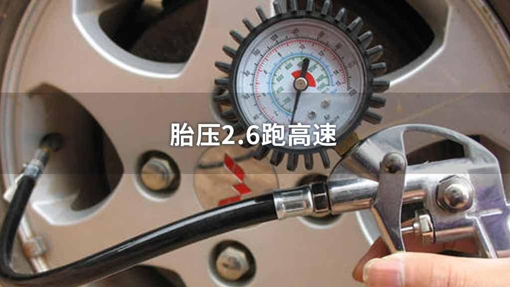 胎压2.6跑高速