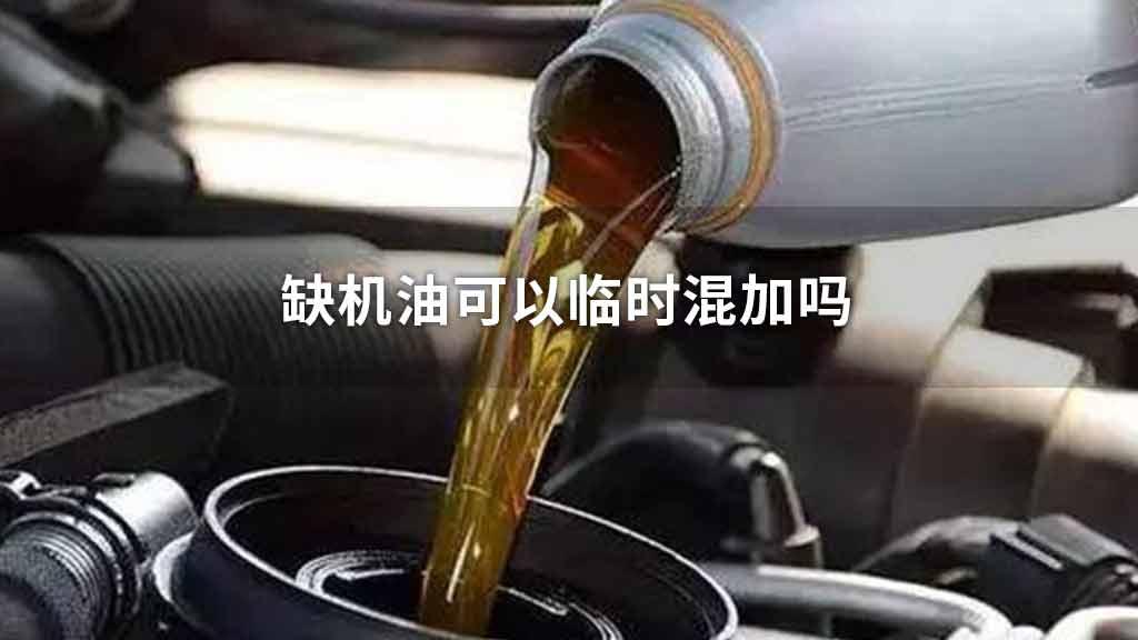 缺机油可以临时混加吗