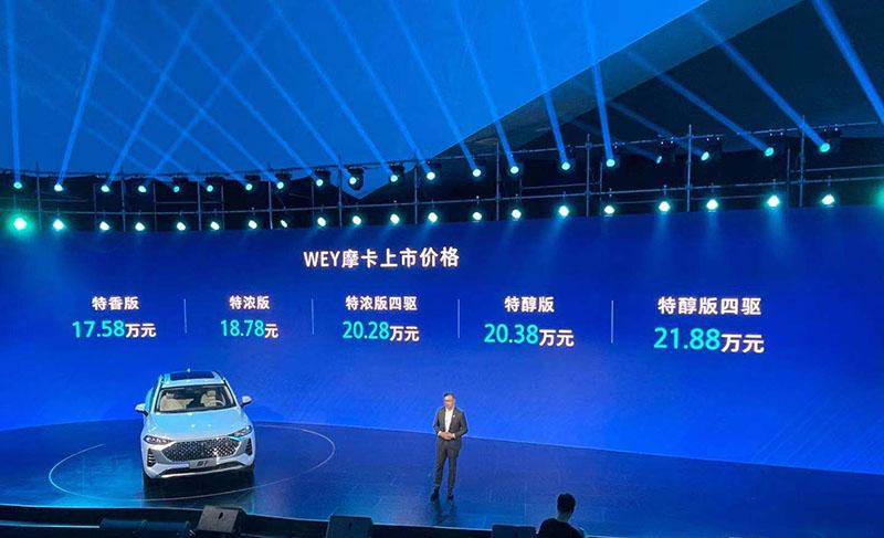 新一代智能汽车人 WEY摩卡上市 售17.58万元起