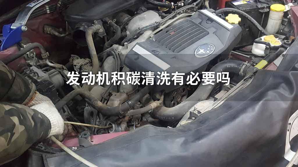 发动机积碳清洗有必要吗