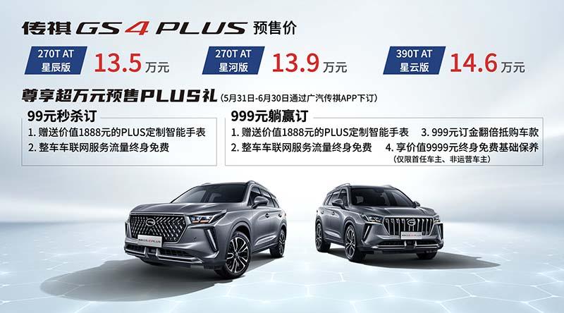 广汽传祺GS4 PLUS下线 预售价13.5万元起