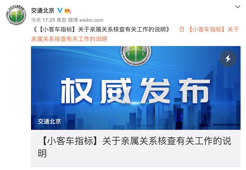 北京市小客车关于亲属关系核查有关工作的说明