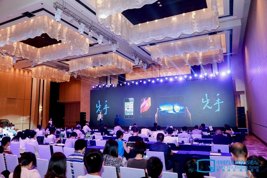 聚合肥——第13届中国汽车蓝皮书论坛开幕