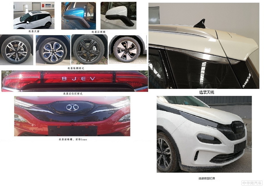 新款北京EX3电动车曝光 换装120kW电机