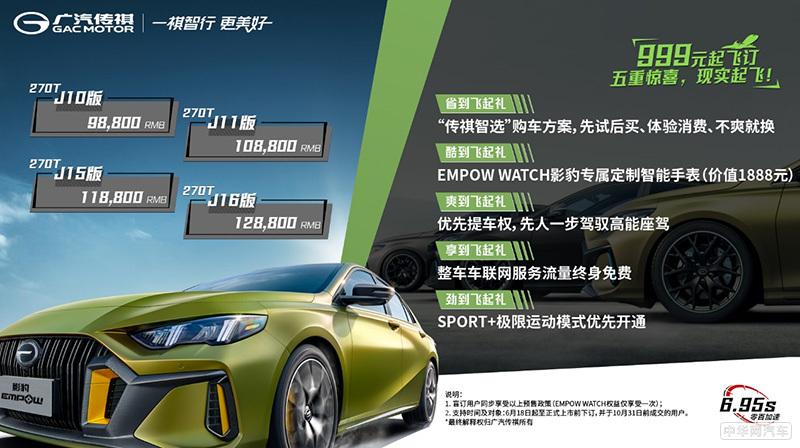 """十万级""""平民跑车""""  传祺影豹预售价9.88万元起"""