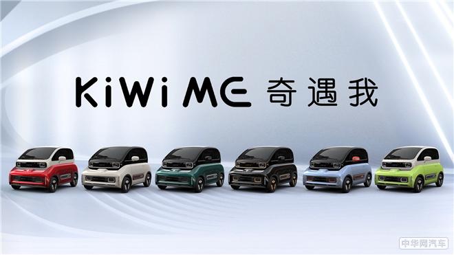 宝骏KiWi EV官方信息公布 下半年上市