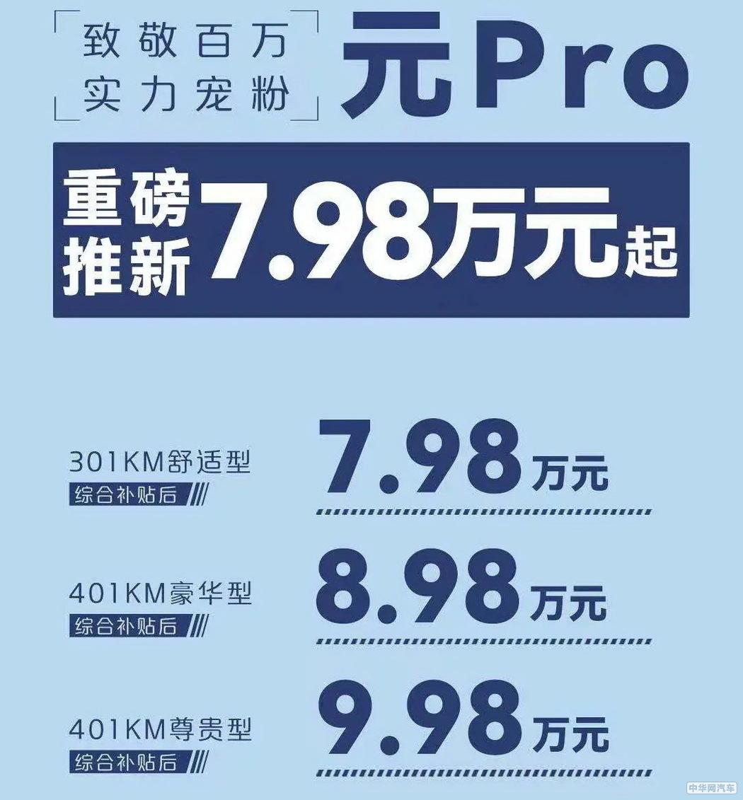 比亚迪元Pro上市 7.98万起/换刀片电池