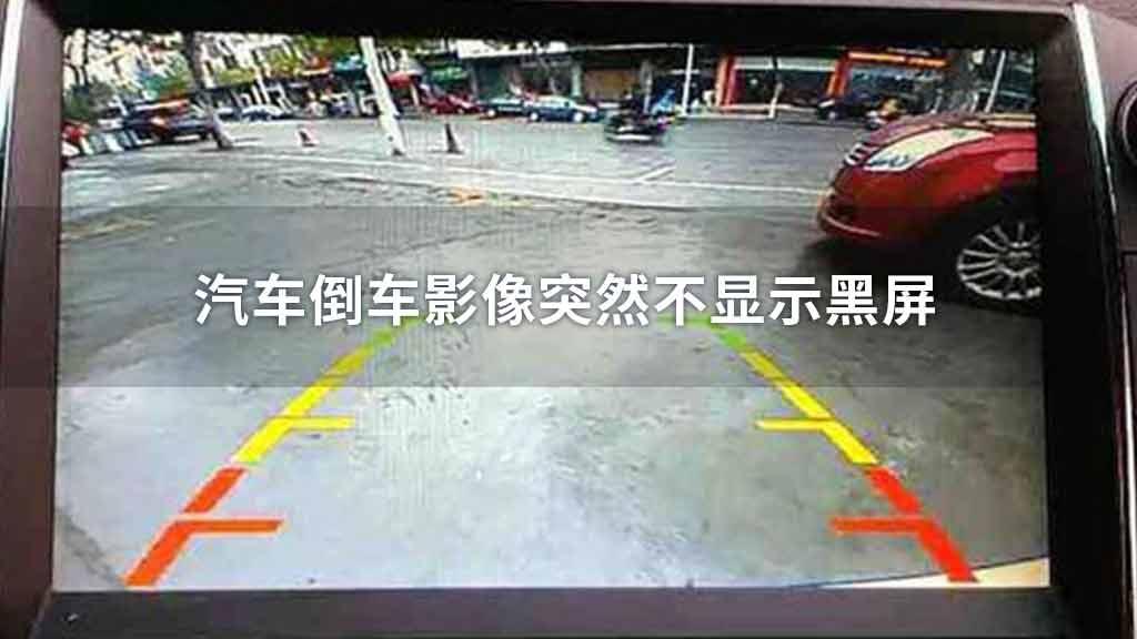 汽车倒车影像突然不显示黑屏
