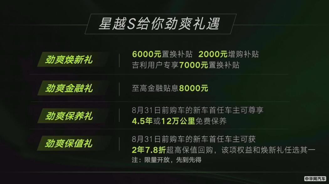 零百加速仅6.8s 吉利星越S售13.57万元起