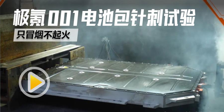 极氪001电池包针刺试验公布