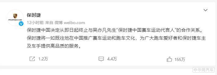 维护品牌形象 保时捷终止与吴亦凡合作关系