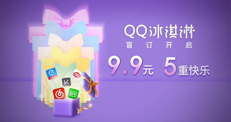 "QQ冰淇淋盲订&""QQ快乐大玩家""招募开启"