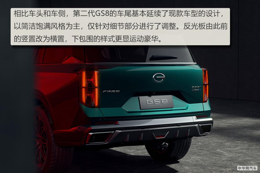 全面进化 广汽传祺全新第二代GS8设计解析