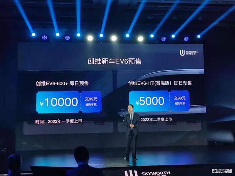 三种续航版本 售15.28万起  创维汽车EV6上市
